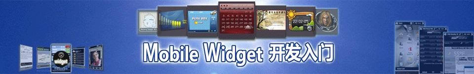 专题:Mobile Widget开发入门