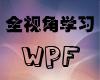 WPF是Microsoft新一代开发技术,涵盖了桌面应用程序开发、网络应用程序开发和移动应用程序开发,是微软开发