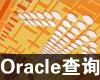 Oracle查询优化技术手册