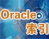 Oracle数据库索引构建指南