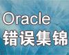 Oracle数据库错误集锦及解决方案