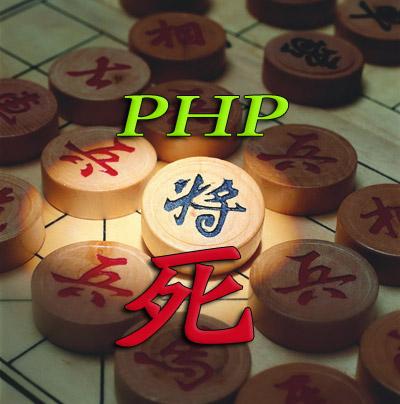 PHP将死