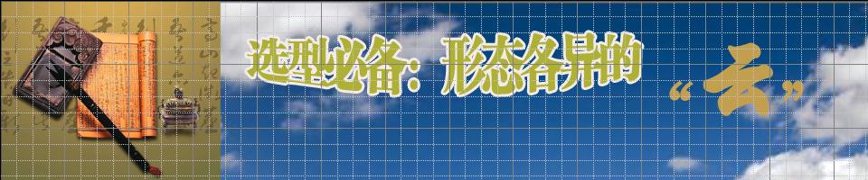 """专题:选型必备:形态各异的""""云"""""""