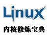 Linux内核是庞大复杂的,初学者大多会不自觉地迷失在Linux内核的迷宫里,希望通过本专题的学习,能为广大的