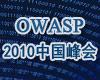 OWASP是一个开源的、非盈利的全球性安全组织,致力于应用软件的安全研究。我们的使命是使应用软件更加安全