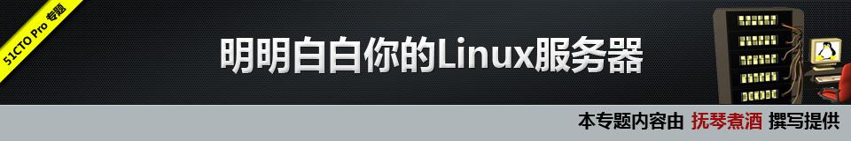 专题:明明白白你的Linux服务器
