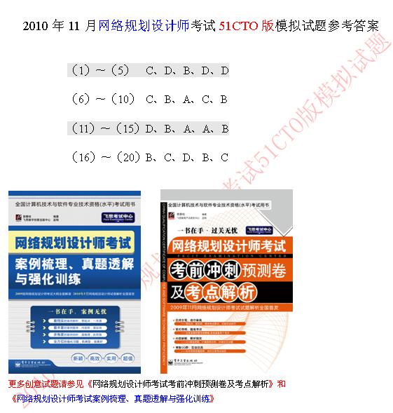 2010年软考网络规划师模拟题答案