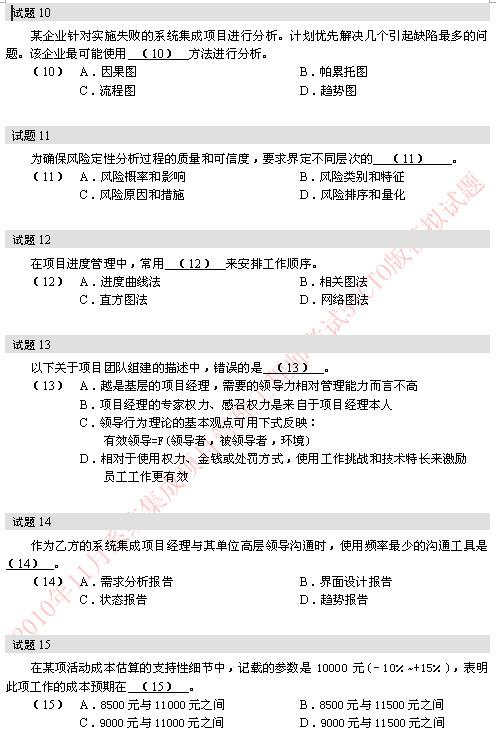 2010年软考系统集成项目管理工程师模拟题 10-15题
