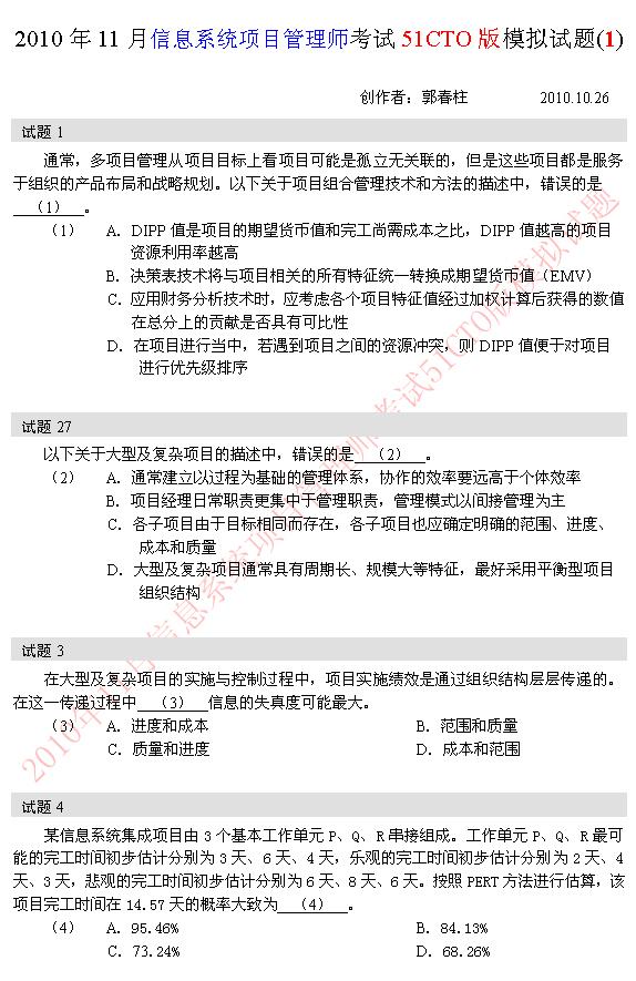 2010年软考信息系统项目管理师模拟题 1-4题