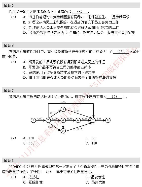2010年软考信息系统项目管理师模拟题 5-8题