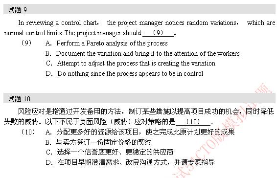 2010年软考信息系统项目管理师模拟题 9-10题