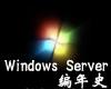曾经,Unix就是高端服务器的代名词。曾经,中小企业和学校的网络全部被Novell的Netware占据。后来,Windows