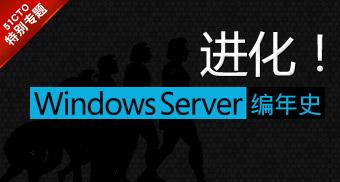 51CTO特别专题:进化!Windows Server编年史