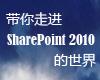 带你走进SharePoint 2010的世界