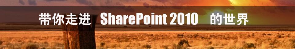 专题:带你走进SharePoint 2010的世界
