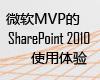 一位微软MVP的SharePoint 2010体验笔记