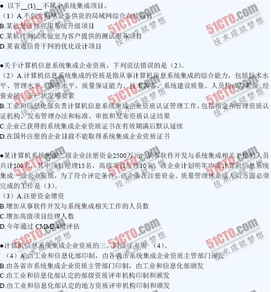 51CTO独家:2010年下半年软考系统集成项目管理工程师上午试题