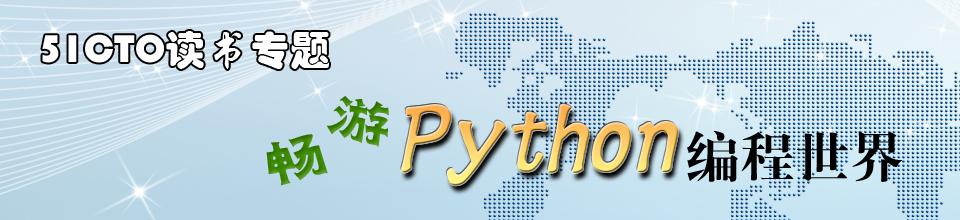 专题:畅游Python编程世界