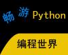 Python是
