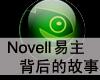 Novell易主:22亿美元背后的故事