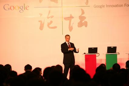 Google创新论坛