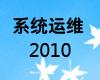 本专题收集了51CTO系统频道在2010年度最受读者欢迎的技术文章,主要针对Windows系统运维、Linux / Unix系统