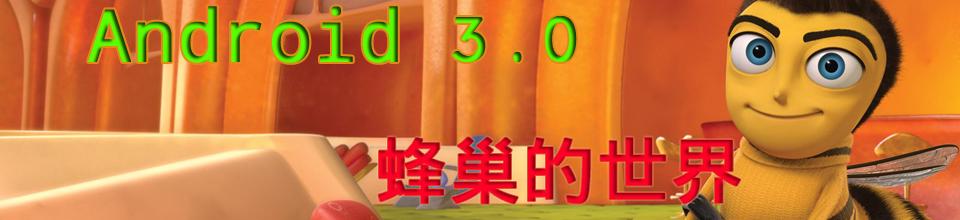 专题:Android 3.0――蜂巢的世界