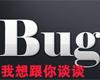 """BUG,英文原意是臭虫,在软件开发过程中是指出现的缺陷和损坏等,据说世界上第一个科技""""BUG""""就是由一只飞"""
