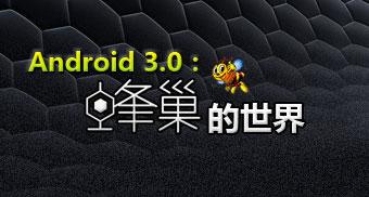 Android 3.0:蜂巢的世界