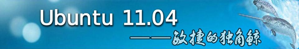 专题:Ubuntu 11.04――敏捷的独角鲸
