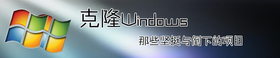 专题:克隆Windows 那些坚挺与倒下的项目