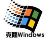 Windows,现在的操作系统老大。从95年的Windows 95正式登陆,就一直没有倒下。在这漫长的时间中出现了很多模