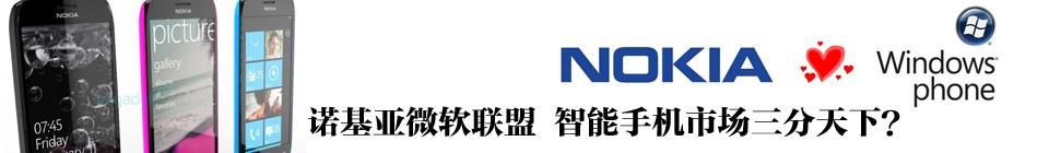 专题:诺基亚微软联盟 智能手机市场三分天下?