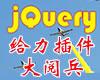 <p>jQuery由美国人John Resig创建,至今已吸引了来自世界各地的众多javascript高手加入其team,它是继proto