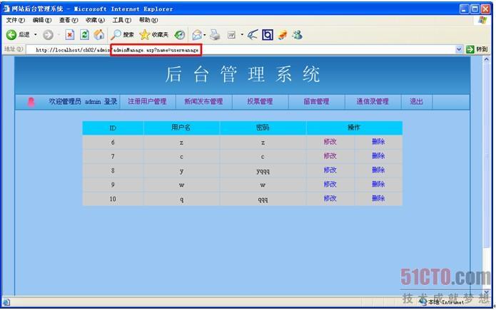 创建用户管理主界面 右击站点中后台文件夹admin