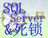 SQL Server & 死锁