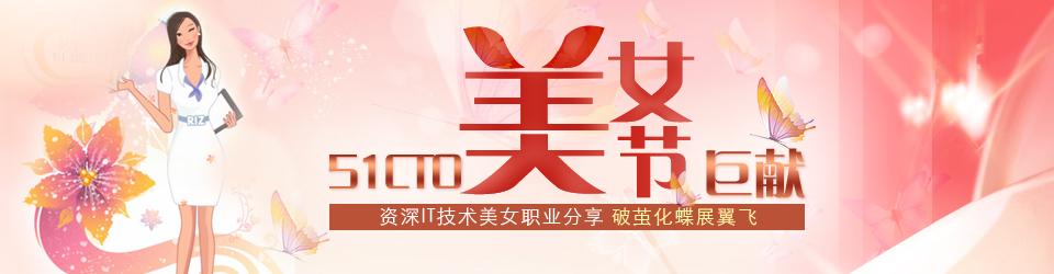 """专题:51CTO""""美女节""""巨献:资深IT技术美女职业分享  破茧化蝶展翼飞"""