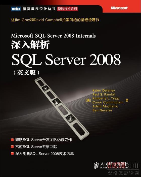 深入解析SQL Server 2008(英文版)