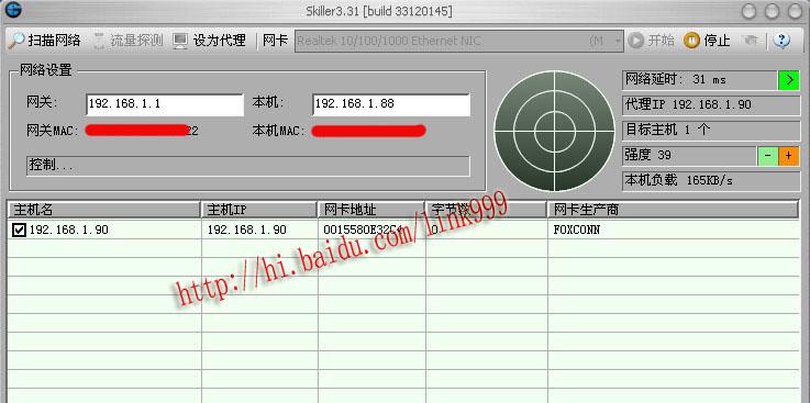 好用的局域网限速器Skiller的使用方法 - 51CTO.COM