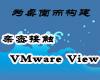 为桌面而构建 亲密接触VMware View