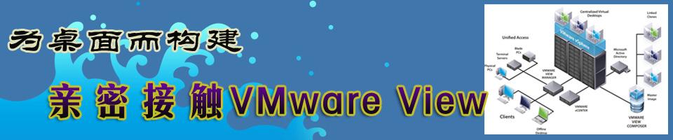 专题:为桌面而构建 亲密接触VMware View
