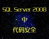 SQL Server 2008中的代码安全