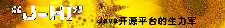 """专题:""""J-Hi""""Java开源平台的生力军"""