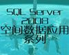SQL Server 2008空间数据应用系列