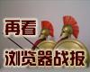 IE火狐相继换装 再看浏览器最新战报