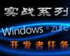 本系列主要以图文的形式讲解Windows Azure开发者的一些任务。