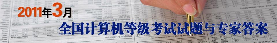 专题:2011年3月全国计算机等级考试试题与专家答案