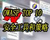 十大工具及应用策略搞定OWASP热门威胁