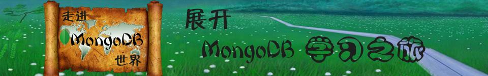 专题:走进MongoDB的世界 展开MongoDB的学习之旅