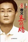 QQ教父马化腾:马化腾的激荡创业史